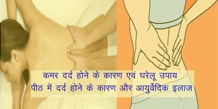 Lumbago And low Back Pain treatment in hindi